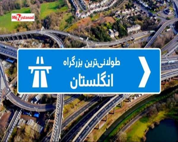 دانلود مستند نگهداری از بزرگراه از مجموعه طولانی ترین بزرگراه انگلستان