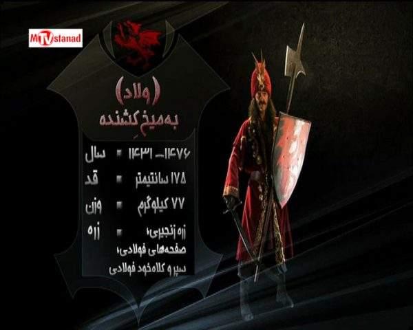 دانلود مستند ولاد در برابر سون تسی از مجموعه جنگجویان
