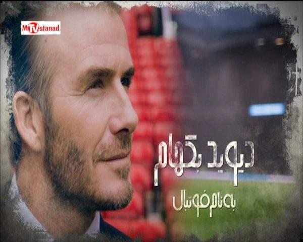 دانلود مستند دیوید بکهام؛ به نام فوتبال از مجموعه ویژه برنامه