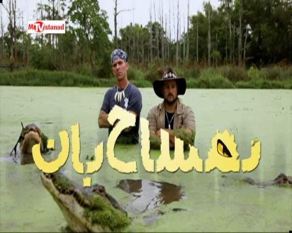 دانلود مستند تمساح بان - 16 از مجموعه تمساح بان