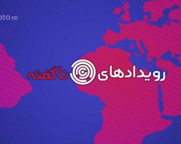 دانلود مستند اردن؛ پناهجویان سوری از مجموعه رویدادهای ناگفته