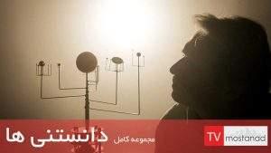 دانلود-مجموعه-کامل-مستند-دانستنی-ها-با-دوبله-فارسی-شبکه-منوتو