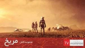 مجموعه-کامل-مریخ
