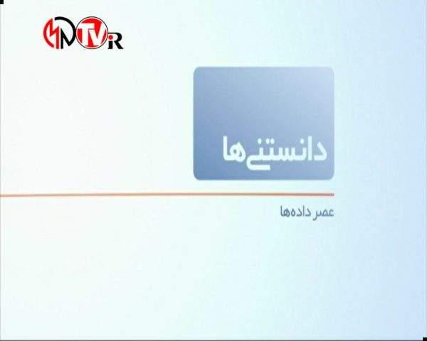 دانلود مجموعه دانستنی ها بی بی سی با دوبله فارسی
