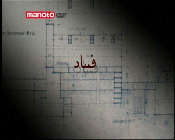 دانلود مستند فساد از مجموعه آشویتس: راهحل نهایی