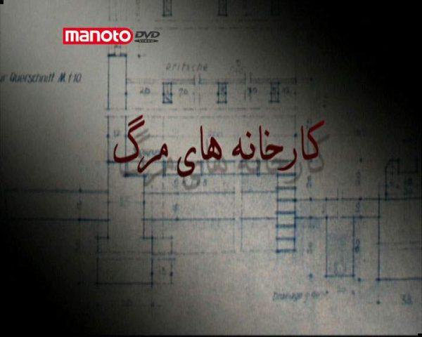 دانلود مستند کارخانههای مرگ از مجموعه آشویتس: راهحل نهایی