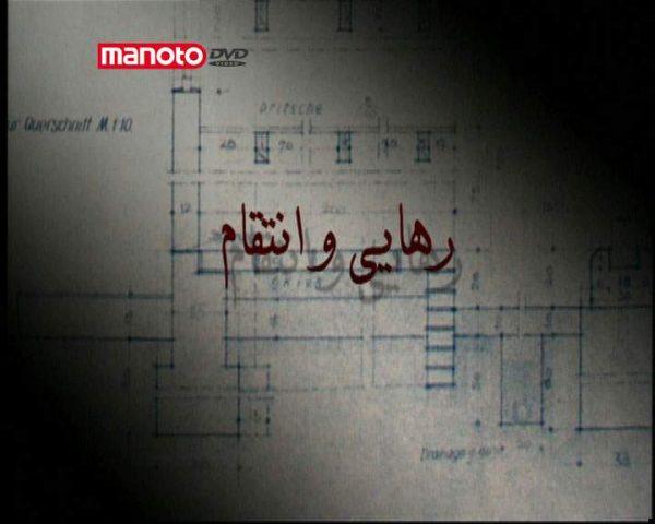 دانلود مستند رهایی و انتقام از مجموعه آشویتس: راهحل نهایی