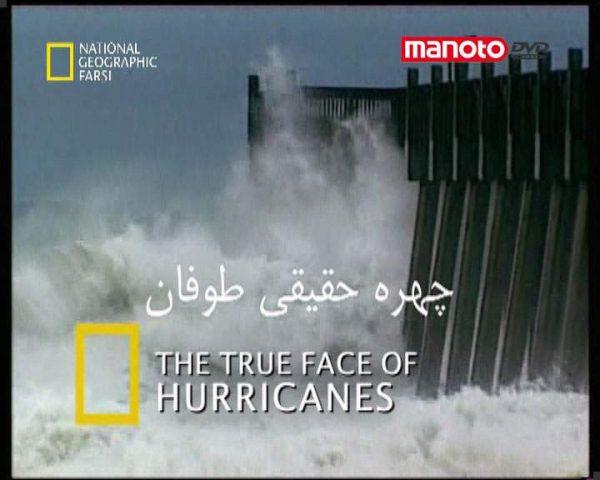 دانلود مستند چهره های واقعی طوفان از مجموعه برنامه علمی
