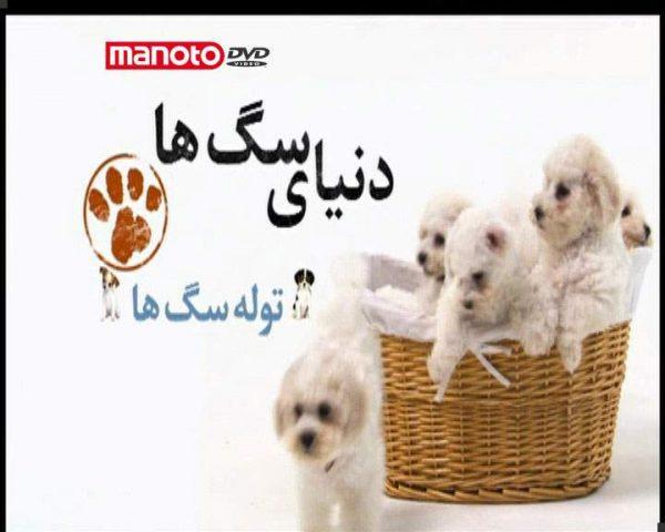 دانلود مستند دنیای سگ ها 2 - 6 از مجموعه دنیای سگ ها