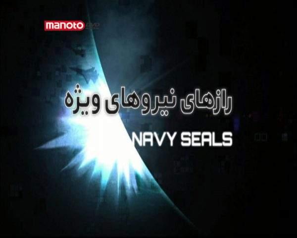 دانلود مستند Navy Seals از مجموعه رازهای نیروهای ویژه