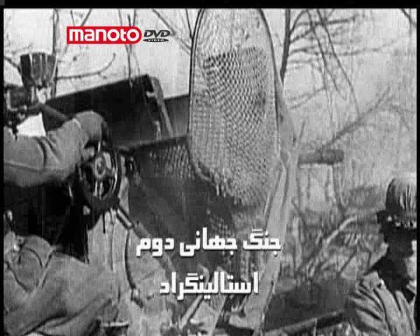 دانلود مستند استالینگراد از مجموعه کاوشگرانِ میدانهای جنگ