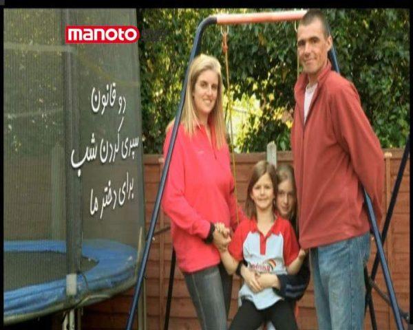 دانلود مستند جو فراست راهنمای خانواده 2 – 6 از مجموعه جو فراست راهنمای خانواده