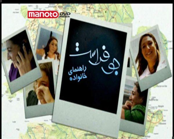 دانلود مستند جو فراست راهنمای خانواده 1 – 1 از مجموعه جو فراست راهنمای خانواده