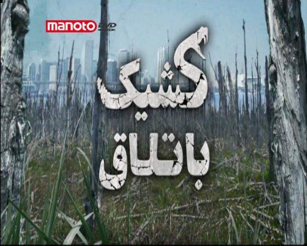 دانلود مستند بهشت پایتونها از مجموعه کشیک باتلاق