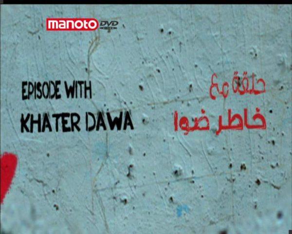 دانلود مستند خاطر دوا - سوریه از مجموعه بخوان، آزادی!