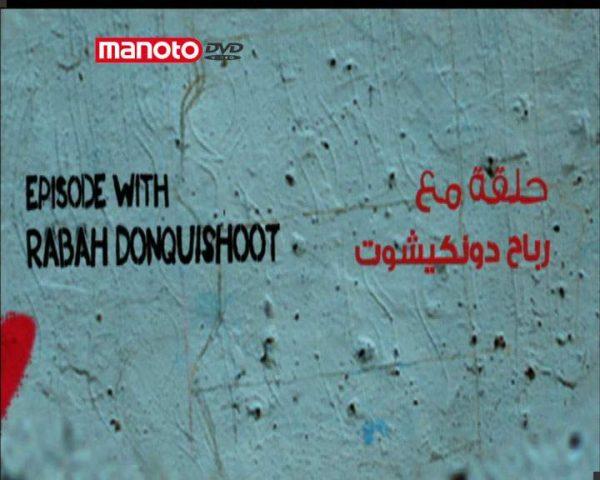 دانلود مستند رباح دون کیشوت - الجزیره از مجموعه بخوان، آزادی!