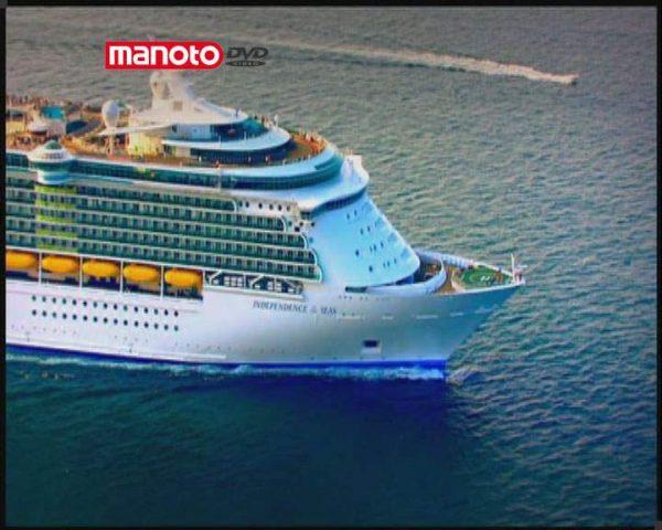 دانلود مستند کشتی مسافرتی از مجموعه بزرگ عظیم غول آسا