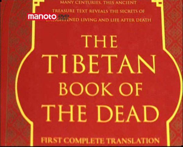 دانلود مستند کتاب مردگان تبت از مجموعه رازهای گذشته