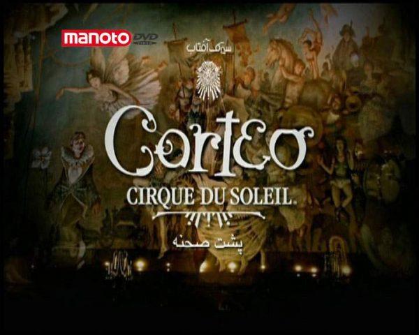 دانلود مستند نگاه در عمق کورتیو از مجموعه سیرک آفتاب