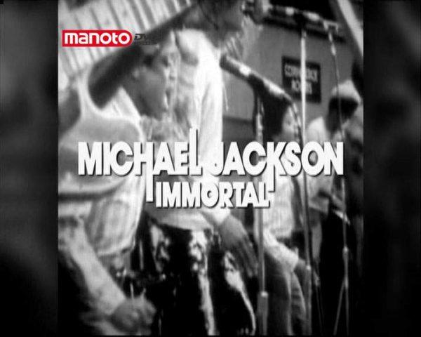 دانلود مستند مایکل جکسون از مجموعه سیرک آفتاب