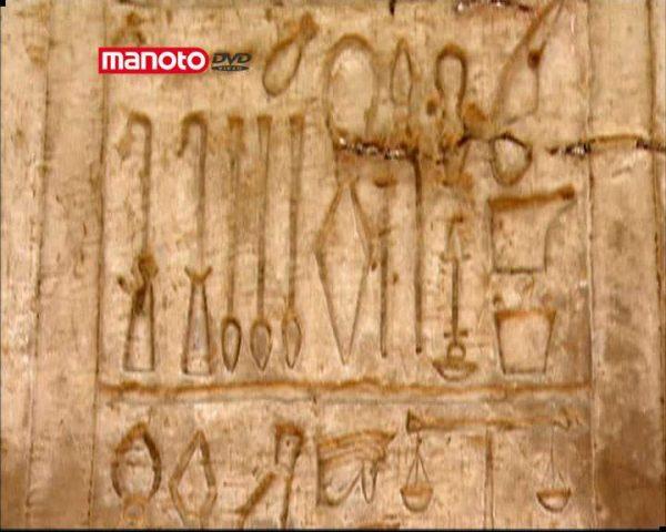 دانلود مستند مصر باستان - پزشکی نوین از مجموعه تاریخچه