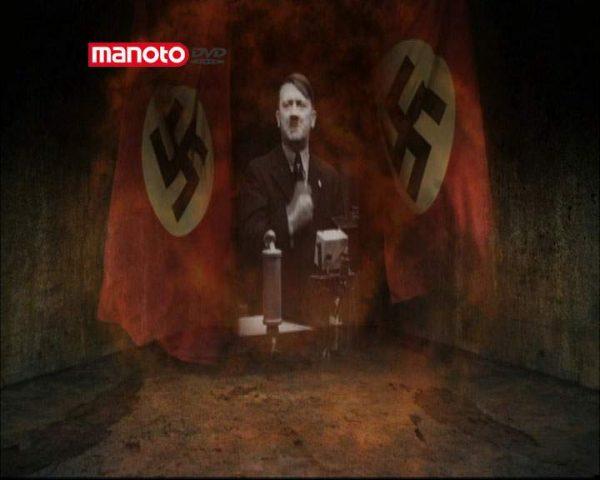 دانلود مستند طلسم هیتلر - 1 از مجموعه طلسم هیتلر