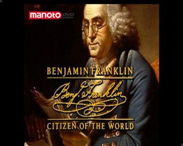 دانلود مستند بنجامین فرانکلین از مجموعه بیوگرافی
