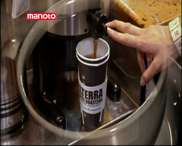 دانلود مستند قهوه از مجموعه بیشتر بشناسیم
