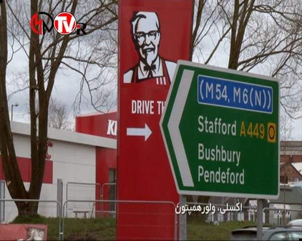 دانلود مستند مرغ کنتاکی - رستوران میلیارد دلاری - 2 از مجموعه مرغ کنتاکی - رستوران میلیارد دلاری