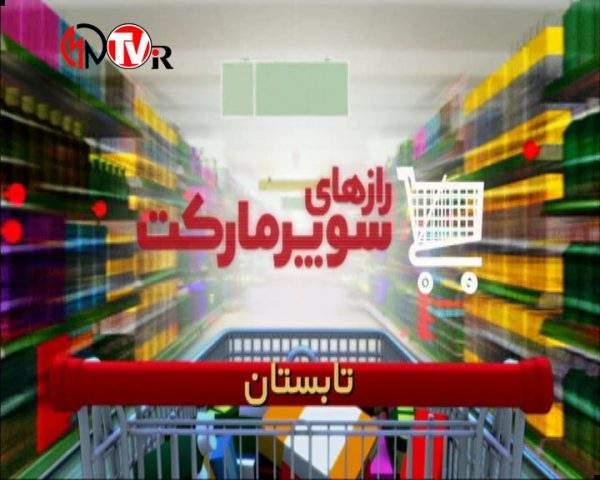 دانلود مستند تابستان از مجموعه رازهای سوپرمارکت