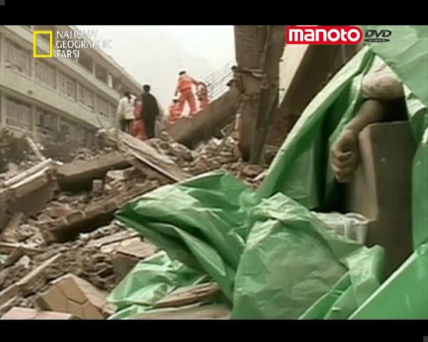 دانلود مستند هجوم زلزله از مجموعه دانش محض