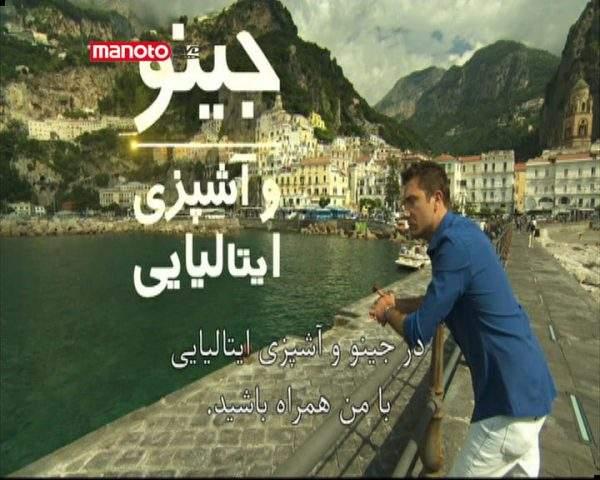 دانلود مستند جینو و آشپزی ایتالیایی - 5 از مجموعه جینو و آشپزی ایتالیایی