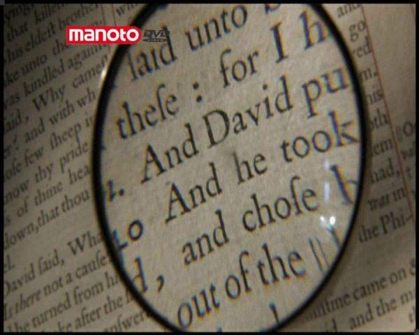 دانلود مستند علوم فراموش شده کتاب مقدس از مجموعه کاوش های باستانی