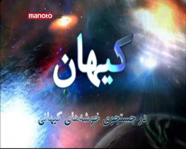 دانلود مستند خوشههای کیهانی از مجموعه کیهان