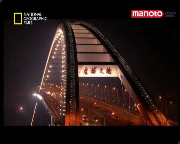 دانلود مستند ابرپل های چین از مجموعه ابر سازه ها