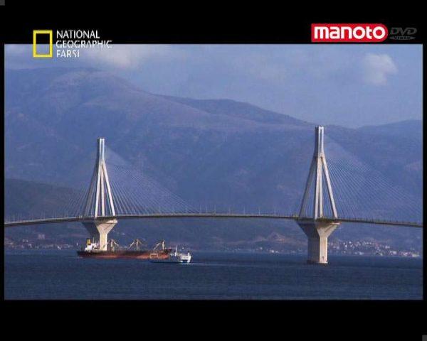 دانلود مستند ابر پل های یونان از مجموعه ابر سازه ها