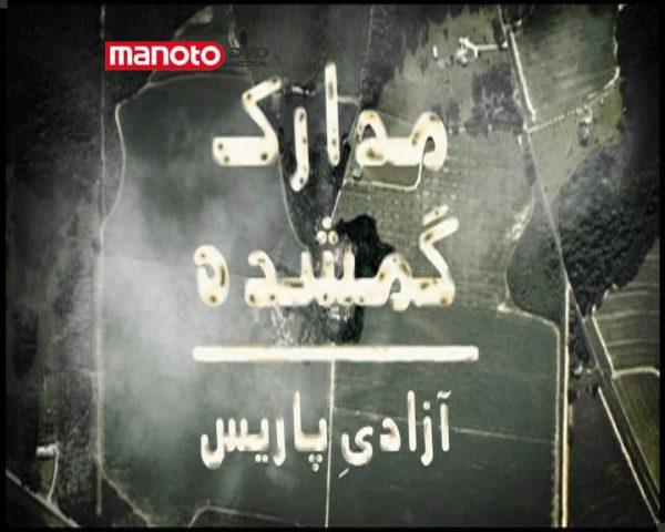 دانلود مستند آزادی پاریس از مجموعه مدارک گمشده