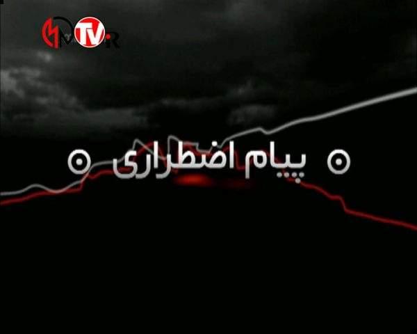 دانلود مستند حادثه (پوتوماک) از مجموعه پیام اضطراری