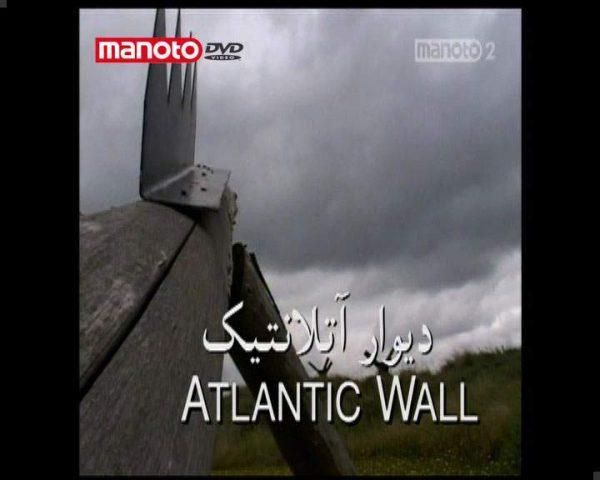 دانلود مستند دیوار آتلانتیک از مجموعه شگفتی های دنیای امروزی