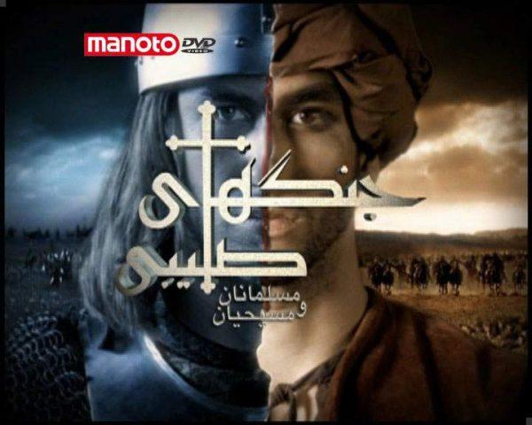دانلود مستند مسلمانان و مسیحیان  - 1 از مجموعه جنگ های صلیبی