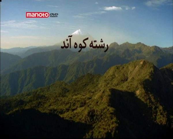 دانلود مستند رشته کوه آند از مجموعه نادیدههای طبیعت آمریکای جنوبی