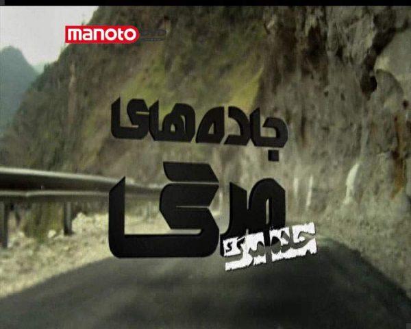 دانلود مستند مرگبار ترین جاده ها از مجموعه جاده های مرگ