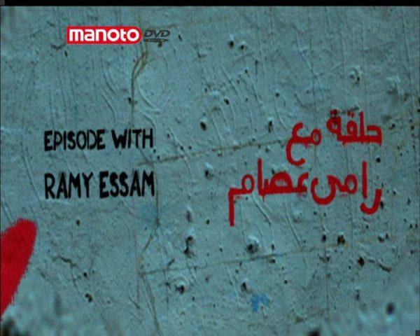 دانلود مستند رامى عصام - مصر از مجموعه بخوان، آزادی!