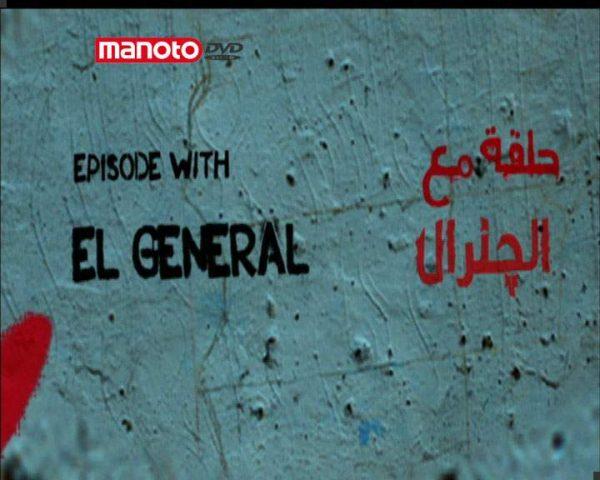 دانلود مستند الجنرال - تونس از مجموعه بخوان، آزادی!