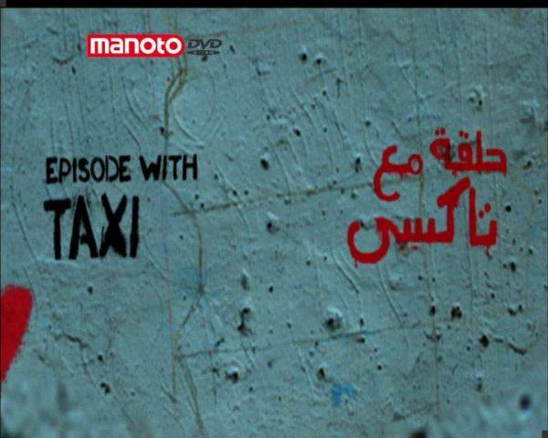 دانلود مستند تاکسی - مصر از مجموعه بخوان، آزادی!