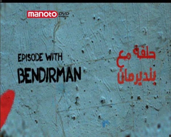 دانلود مستند بندیر نواز - تونس از مجموعه بخوان، آزادی!