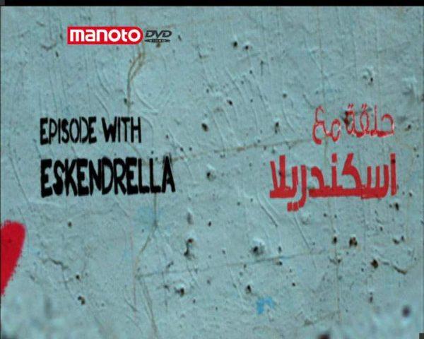 دانلود مستند اسكندريلا - مصر از مجموعه بخوان، آزادی!