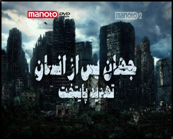 دانلود مستند تهدید پایتخت از مجموعه جهان پس از انسان