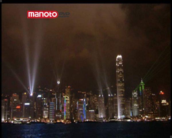 دانلود مستند هنگ کنگ از مجموعه معروف ترین شهر های دنیا
