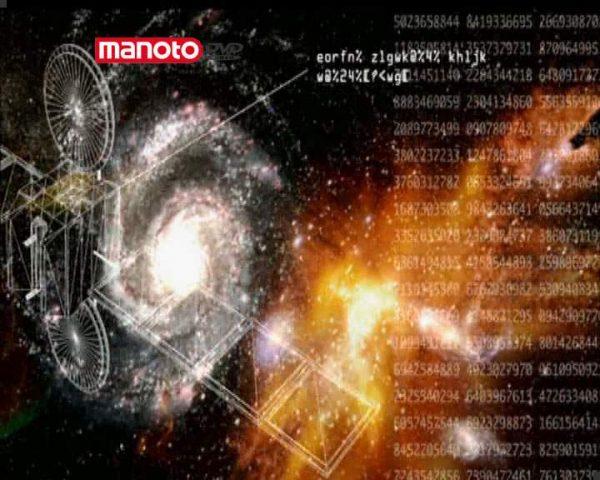 دانلود مستند تپ اخترها و اختروش ها از مجموعه کیهان